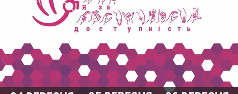 """Форум """"Включення людей з інвалідністю у процеси реформ"""""""