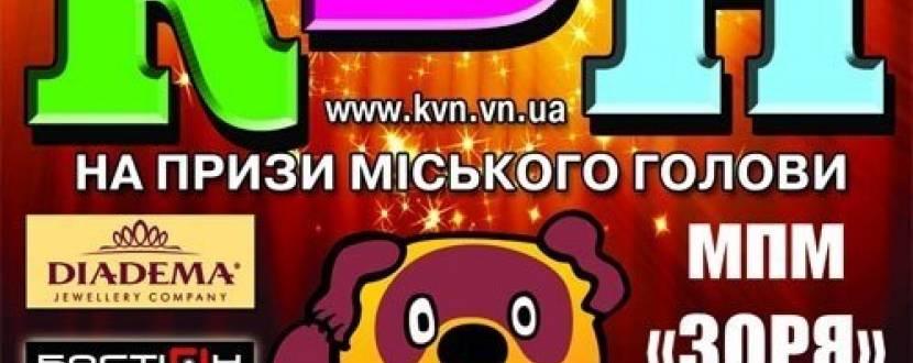 Ігри КВН. Чемпіонат Вінниці