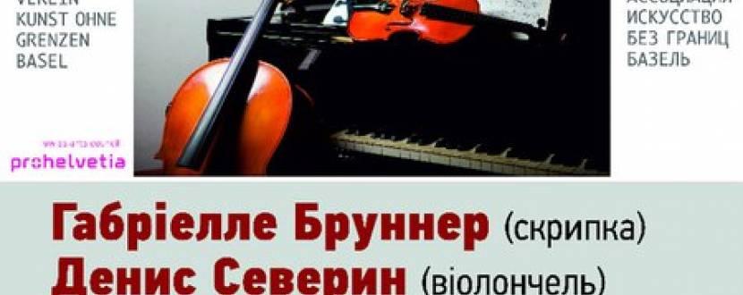 Рівнян запрошують на концерт до філармонії