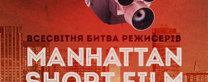 Манхеттенський фестиваль короткометражних фільмів