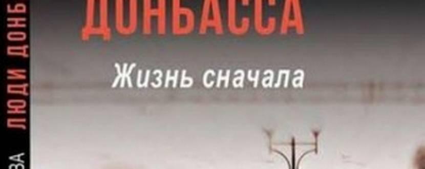 Презентація книги «Люди Донбасу. Життя спочатку» Вероніки Миронової