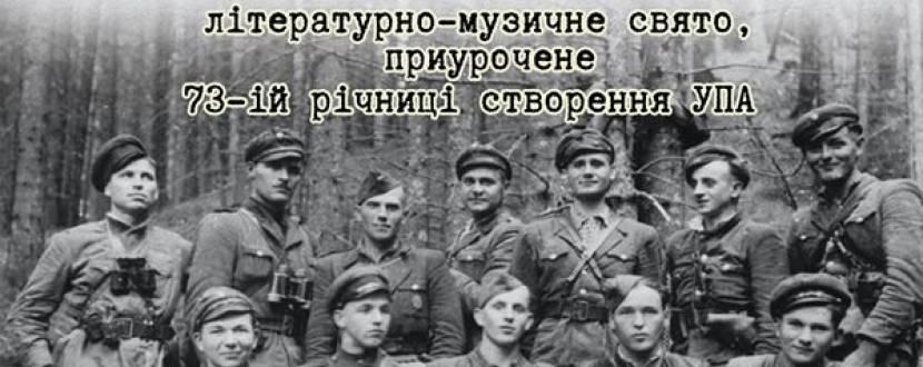 """""""Луни повстанського краю"""""""