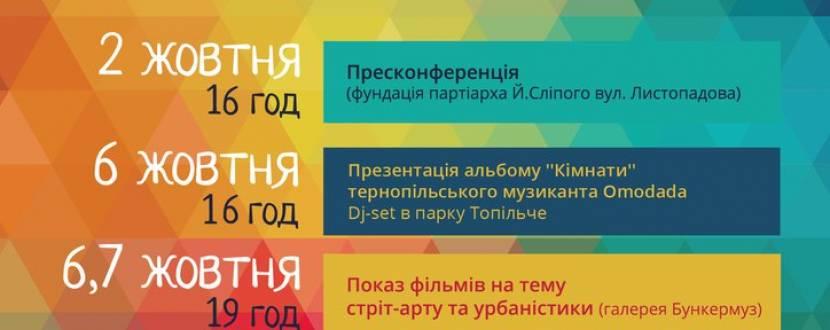 """Фестиваль """"арТЕРвізія"""""""