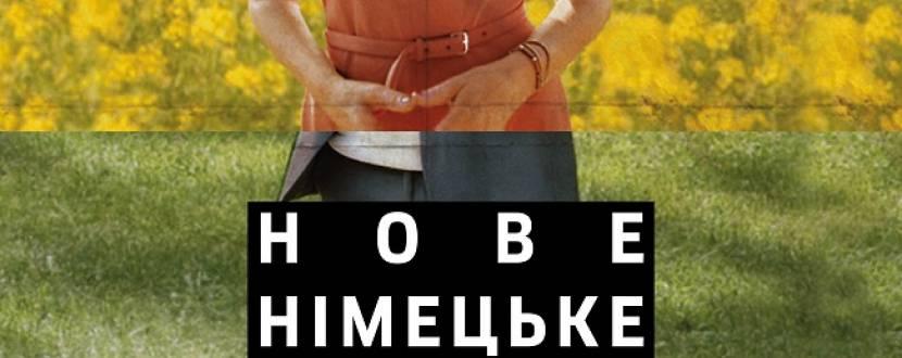 """Фестиваль """"Нове німецьке кіно"""" в кінотеатрі """"Київ"""""""