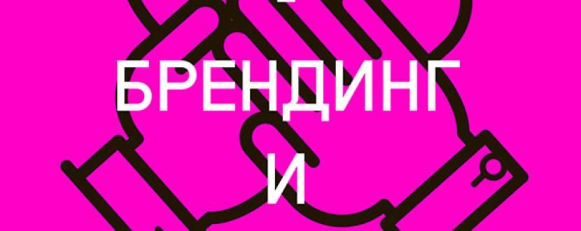 """Лекція """"Відтінки дипломатії - брендинг та маркетинг"""" в FEDORIV Hub"""