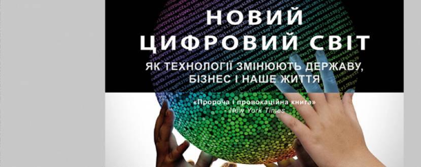 """Презентація українського перекладу книги """"Новий цифровий світ"""""""
