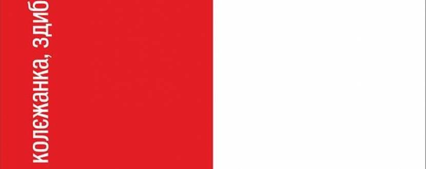 Польська Impreza