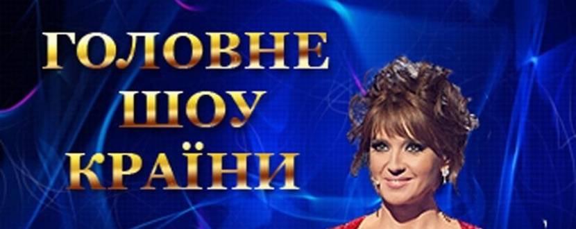 Україна має талант - Діти! Кастинг у Вінниці!