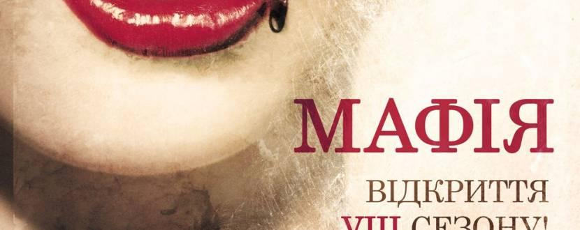 МАФІЯ. Відкриття VІІІ сезону