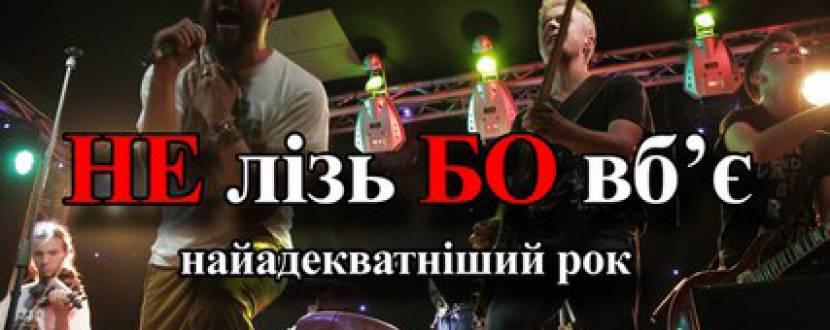 """Концерт гурту """"Не лізь бо вб'є"""""""