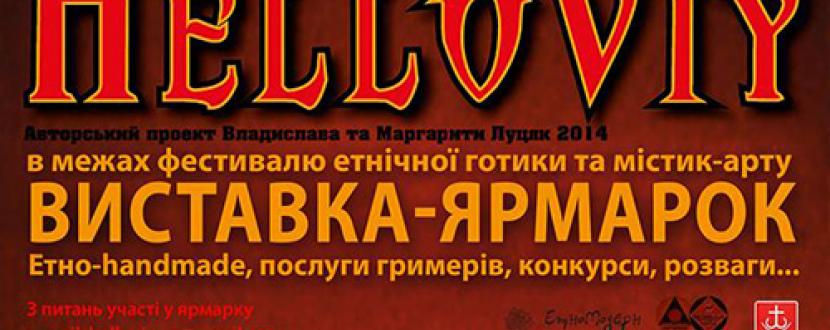 "Етно-картнавал  ""Hello'Viy Etno Fest"""