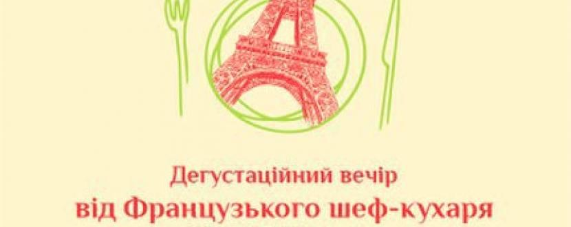 Дегустаційний вечір від французького шеф-кухаря Жан-Луї Дюжера!