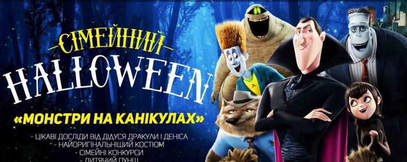 """Сімейний Halloween у стилі """"Монстри на канікулах"""""""