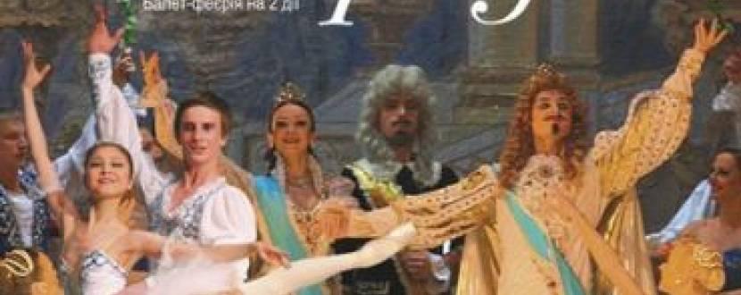 """""""Спляча красуня"""" в Театрі опери і балету для дітей та юнацтва"""