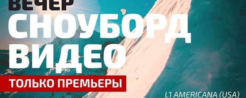 Вечір сноуборд-відео в Малій опері