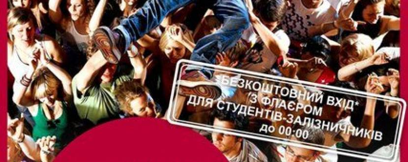 """Вечірка """"День залізничника"""""""