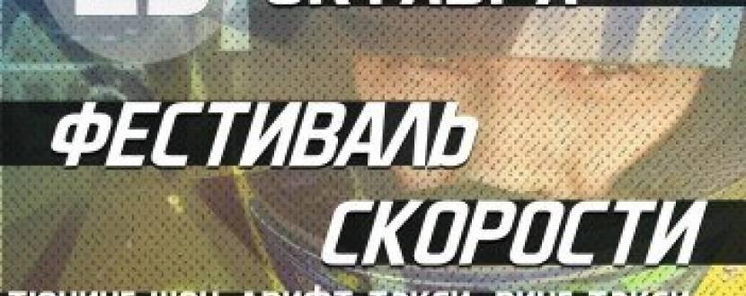 """Фестиваль шквидкості на автодромі """"Чайка"""""""