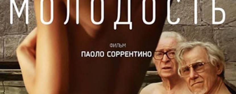 """Драматичний фільм """"Юність"""""""