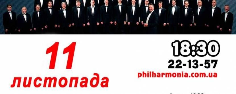 Концерт академічної хорової капели ім. Л. Ревуцького