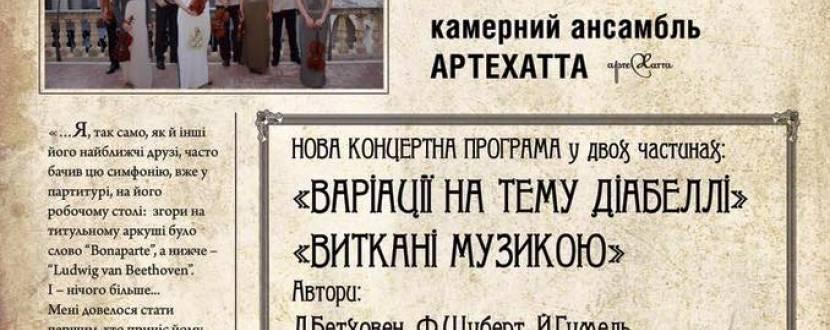 DIABELLI#ТODAY: Варіації на тему Діабеллі в Національній філармонії України