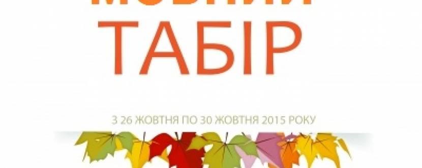 Осінній мовний табір у Вінниці