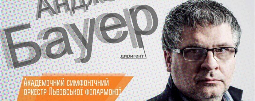 Концерт Анджея Бауера та Адама Водніцкого