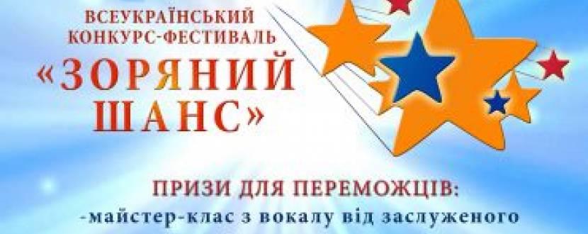 """Дитячий конкурс-фестиваль мистецтв """"Зоряний Шанс"""""""