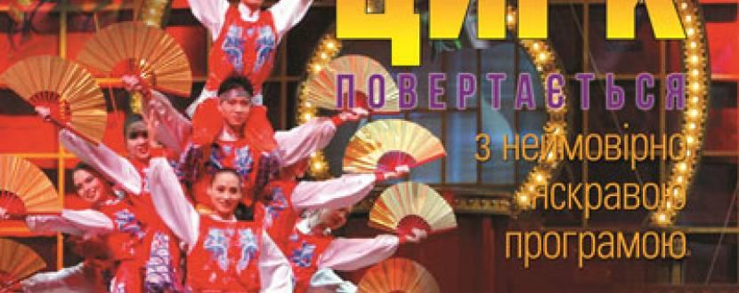 """""""Великий китайський цирк"""" у Жовтневому палаці"""
