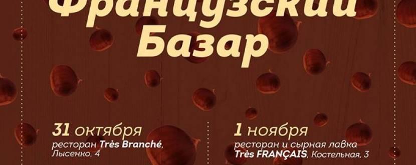 """Французький Базар в """"TRÈS FRANÇAIS"""""""