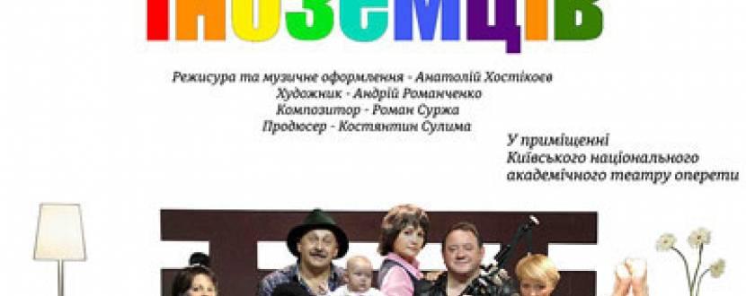 """Вистава """"Люкс для іноземців"""" за участю А.Хостікоєва та Б.Бенюка"""