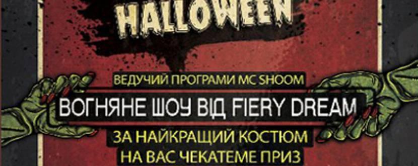 Рок від гурту Larus на Halloween!