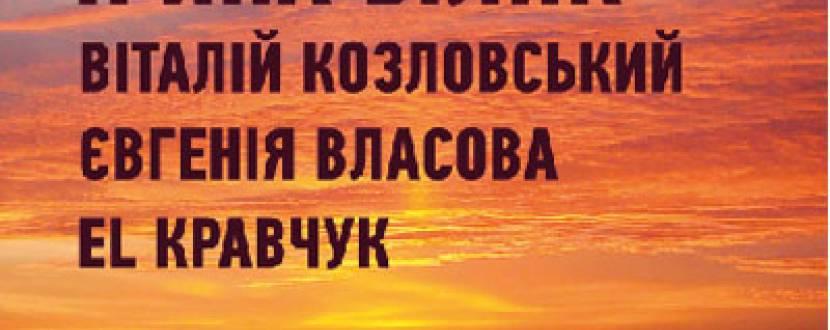"""Ексклюзивне шоу Кості Гнатенка """"Тільки любов одна"""" за участю Ірини Білик"""