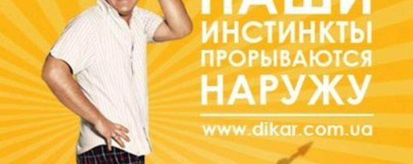 """Вистава """"Дикун Forever"""""""