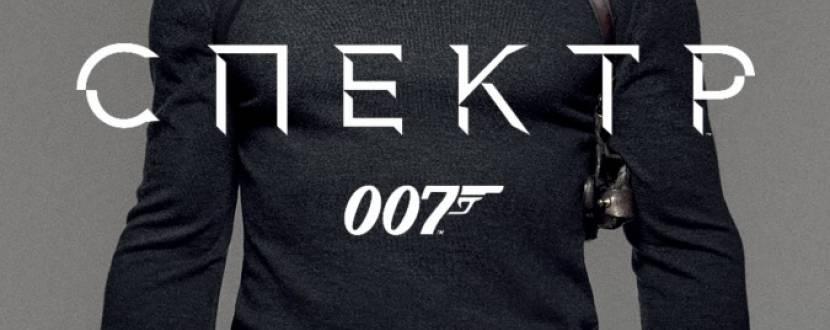 """Бойовик """"007: Спектр"""""""