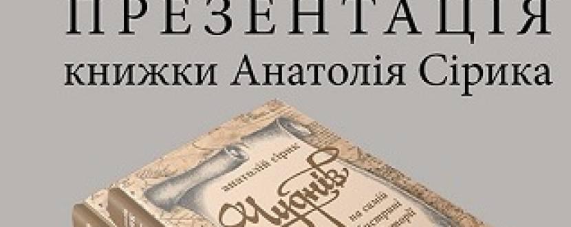 """Презентація книги А. Сірика  """"Чуднів"""""""