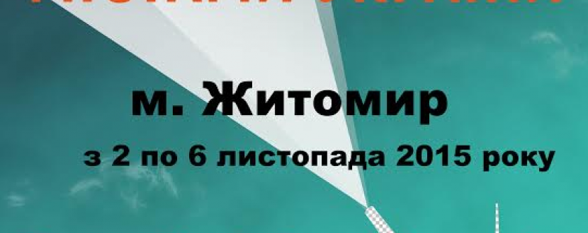 Фестиваль документального кіно про права людини «Docudays UA».