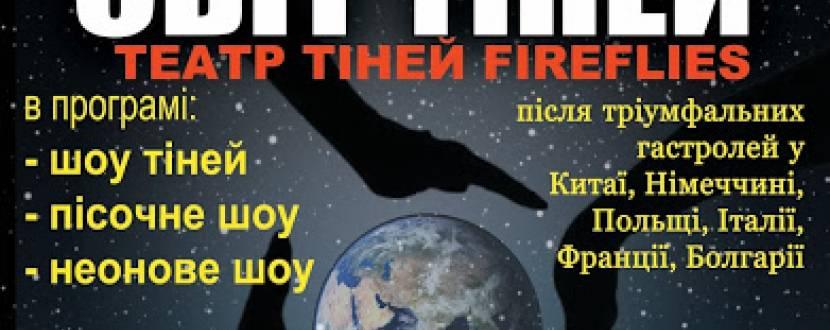 """СВІТ ТІНЕЙ від театру """"FIREFLIES"""""""
