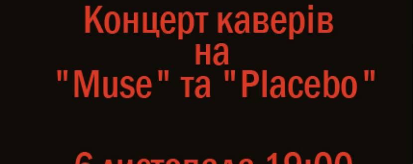 """Концерт каверів на """"Muse"""" та """"Placebo"""" від """"Music Renascence"""""""