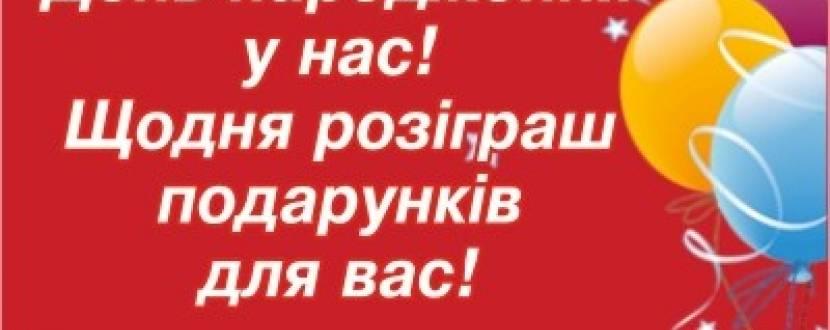 Сайт афіш «Moemisto.ua» святкує 1 рік. Даруємо подарунки друзям!