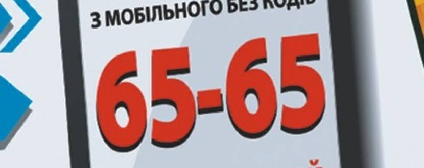 «Перше об'єднане таксі» дарує ваучери на поїздки для друзів сайту moemisto.ua/km
