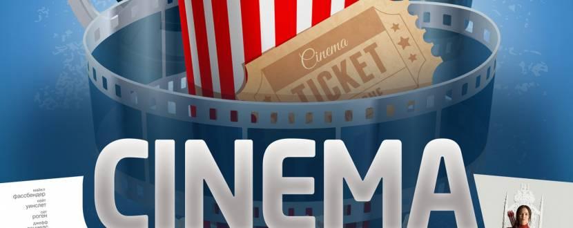 "Cinema night в кінотеатрі ""Україна"""