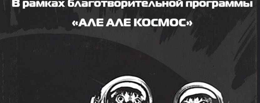 """Благодійний концерт ВІА """"Остров Добрых Надежд"""""""