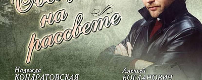 """Вистава """"Обещание на рассвете"""" за участю О.Богдановича"""