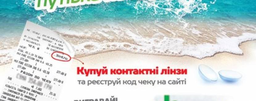 """""""Люксоптика"""": купуй контактні лінзи - вигравай путівку на Шрі-Ланку"""