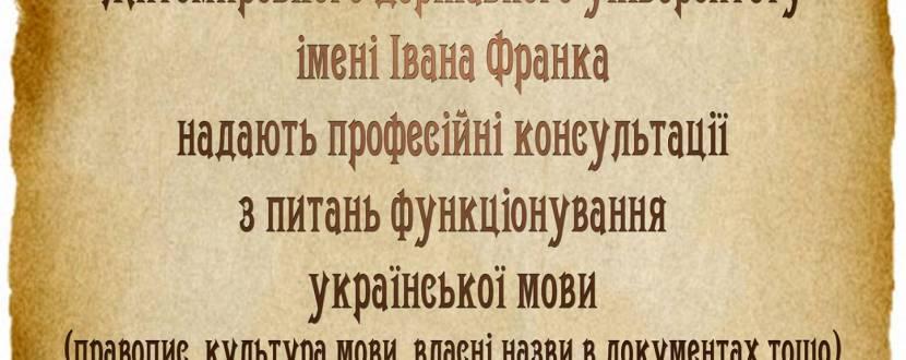 Консультації з питань функціонування української мови