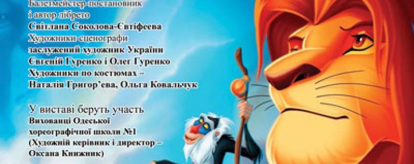 """Балет для дітей """"Король Лев і Повелителька гієн"""""""