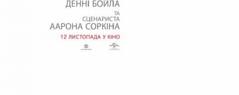 """Біографічна драма """"Стів Джобс"""""""