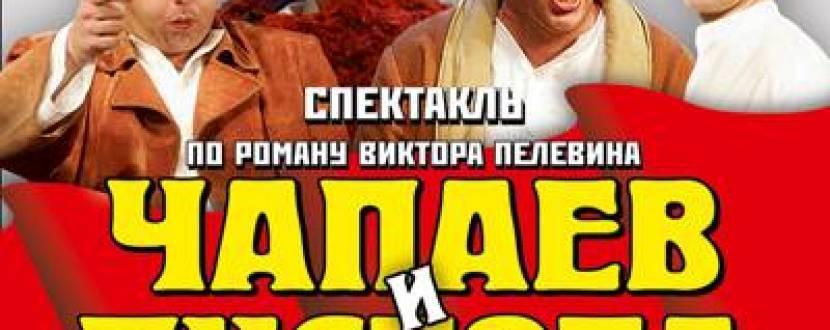 """Михайло Єфрємов у виставі """"Чапаєв і Пустота"""" в Жовтневому палаці"""