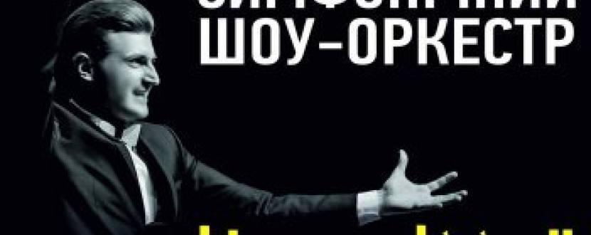 Концерт симфонічного шоу-оркестру Hardy Orchestra