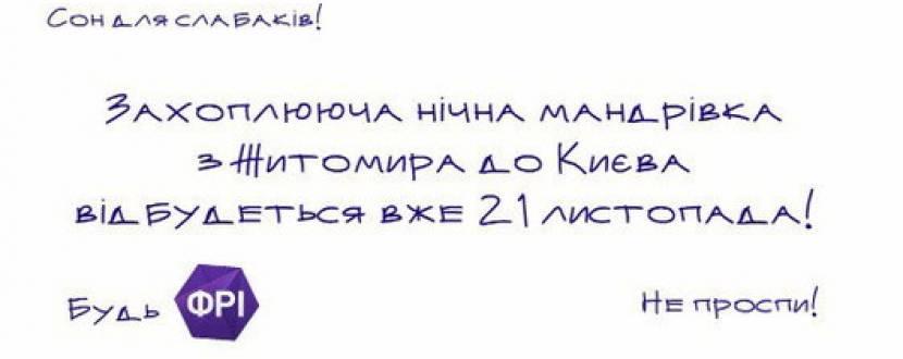 Нічна екскурсія з Житомира в Київ